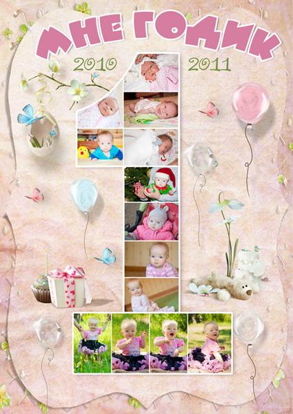 Стихи малышу на один год Поздравления на первый день рождения